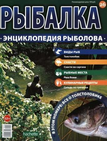 Рыбалка. Энциклопедия Рыболова №26. Все о толстолобике (2015)