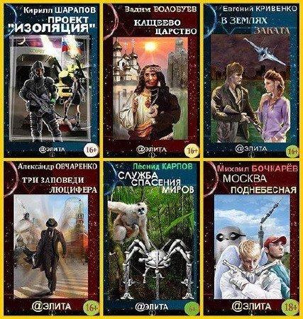 Робинзонада (43 книги) FB2
