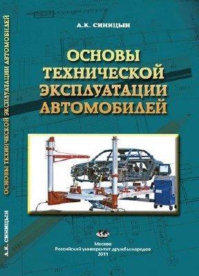 Основы технической эксплуатации автомобилей (2-е издание)
