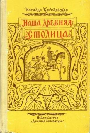 Наталья Кончаловская - Наша древняя столица (1962)
