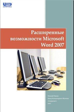 Павлов Н. - Расширенные возможности Microsoft Word 2007 (2007) pdf, doc