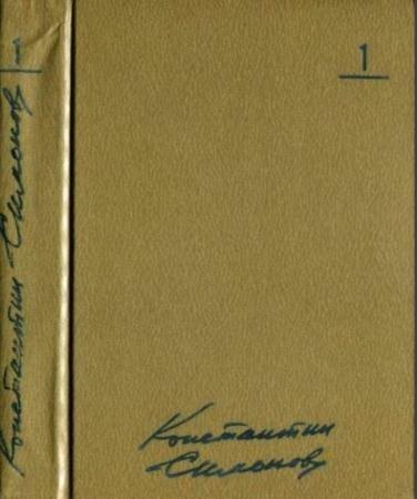 Константин Симонов - Собрание сочинений в 10 томах (1979-1985)