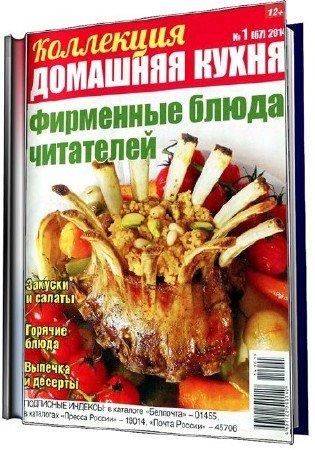 Домашняя кухня. Лучшие кулинарные рецепты (42 номера) (2009-2013) PDF+DjVu