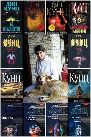 Дин Кунц - Собрание сочинений (97 книг) (2015) FB2