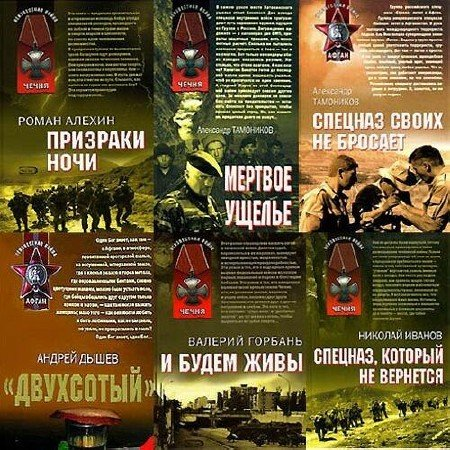 Тематический сборник - «Афган. Чечня. Локальные войны» (411 книг) (2006-2015) PDF+FB2