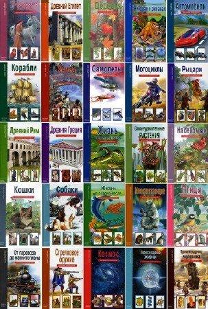 Подборка серии книг Узнай мир (2007-2008) PDF+DjVu