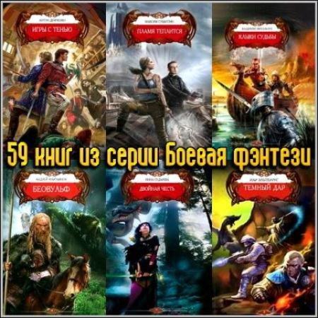 Боевое фэнтези (59 книг) (2005-2012)