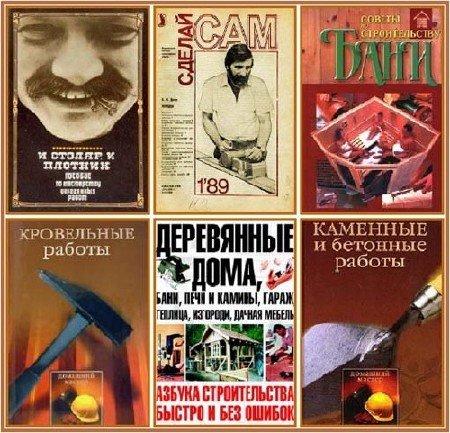 Сборник книг по строительству дома, дачи, ремонту квартир и тд. (99 книг) (1960-2015) DjVu+PDF