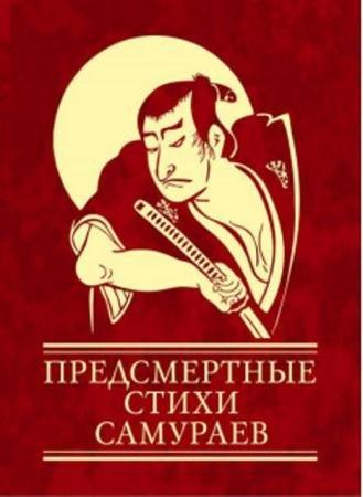 Ольга Чигиринская - Предсмертные стихи самураев (2013)