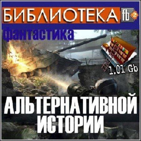 Библиотека Альтернативная история (Части 1-5) (1968-2015) FB2+DOC