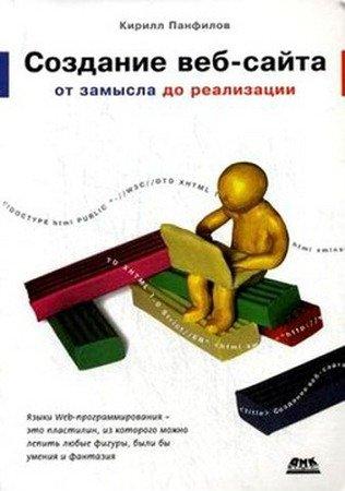 Панфилов К. - Создание веб-сайта от замысла до реализации (2009) pdf
