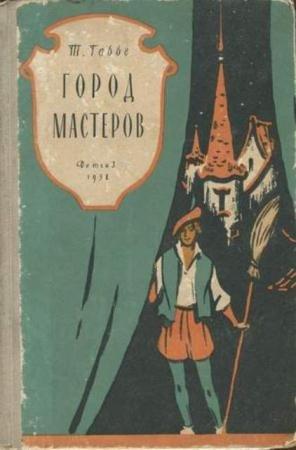 Тамара Габбе - Город мастеров (1958)