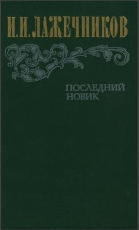 Иван Лажечников - Последний Новик (1983)