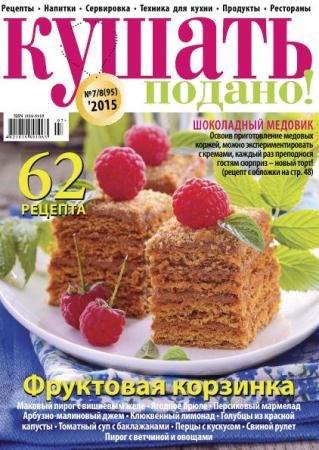 Кушать подано №7-8 (95) (июль-август /  2015)