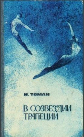 Николай Томан - В созвездии трапеции (1970)