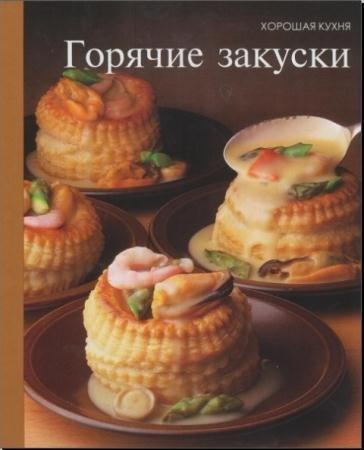 Горячие закуски (1997)