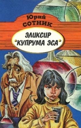Юрий Сотник - Собрание сочинений (9 книг) (1982-2003)