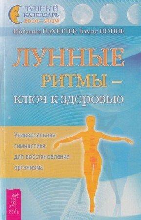 Паунггер. И., Поппе Т. - Лунные ритмы - ключ к здоровью (2012) pdf