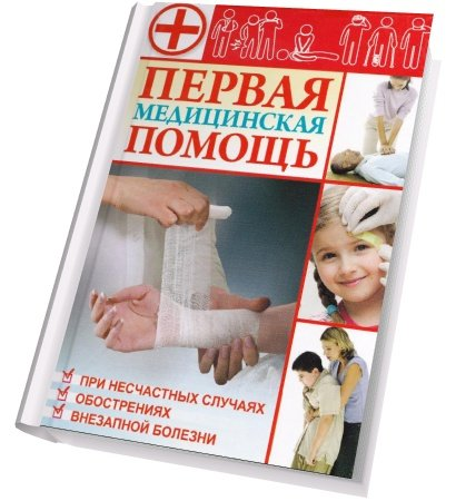 Корнеев А. - Первая медицинская помощь (2013) pdf