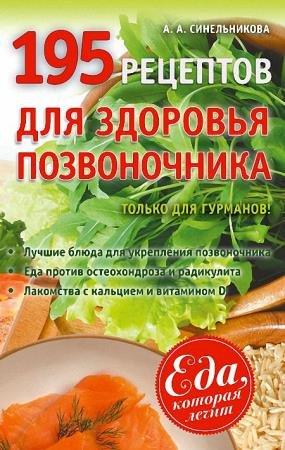 Синельникова А.А. - 195 рецептов для здоровья позвоночника