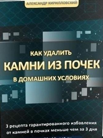 А.А. Кирилловский - Как удалить камни из почек в домашних условиях