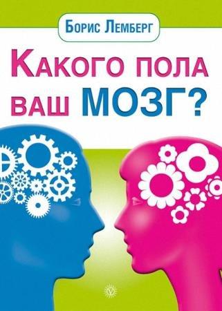 Лемберг Борис - Какого пола ваш мозг?