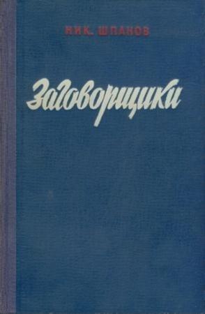 Николай Шпанов - Заговорщики (1951)