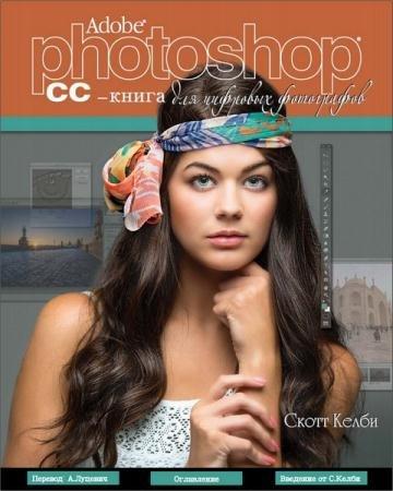Скотт Келби - Adobe Photoshop CC - книга для цифровых фотографов (2015)