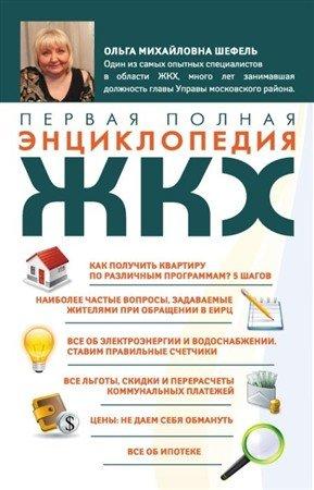 Шефель О.М. - Первая полная энциклопедия ЖКХ (2012) rtf, fb2