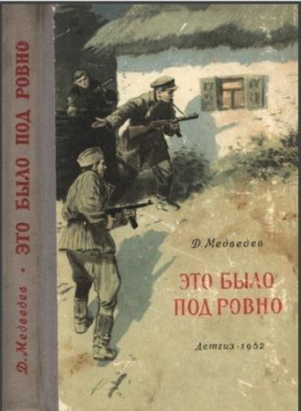 Дмитрий Медведев - Это было под Ровно (1962)