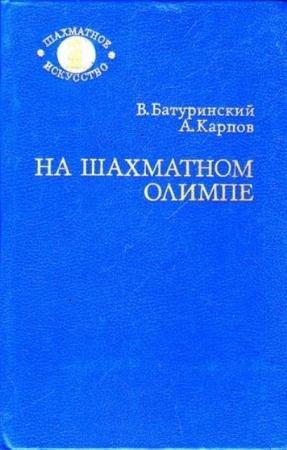 12-й чемпион мира по шахматам Анатолий Карпов (50 книг) (1975-2014)