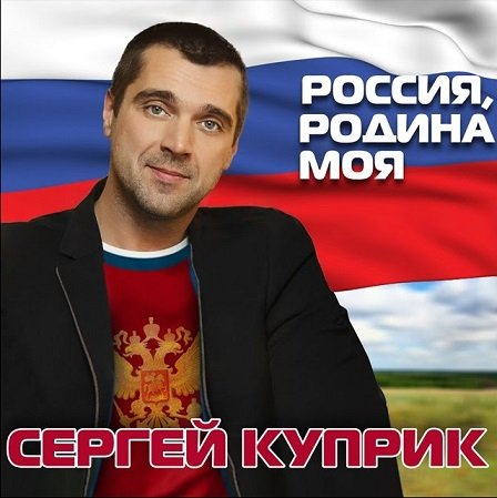 Сергей Куприк (Лесоповал) - Россия, Родина моя (2015)