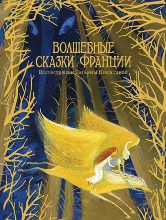 Автор неизвестен - Волшебные сказки Франции
