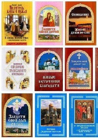 Сборник - Религия, Эзотерика, Загадочное (2015) CHM