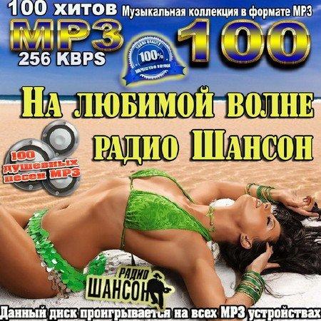 VA - На любимой волне радио Шансон (2015)