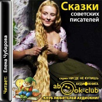 Носов и д.р. - Сказки советских писателей (2015) аудиокнига