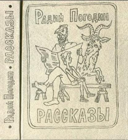 Радий Погодин - Рассказы (1985)