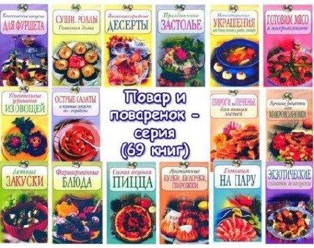 Сборник книг серии Повар и поваренок - 69 выпусков (2015) PDF