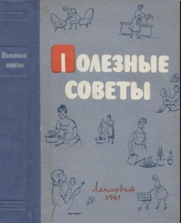 Нина Федорова - Полезные советы (1961)