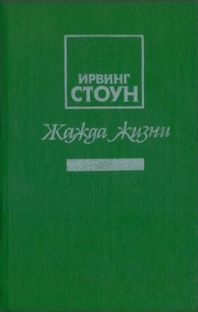 Ирвинг Стоун - Жажда жизни (1993)