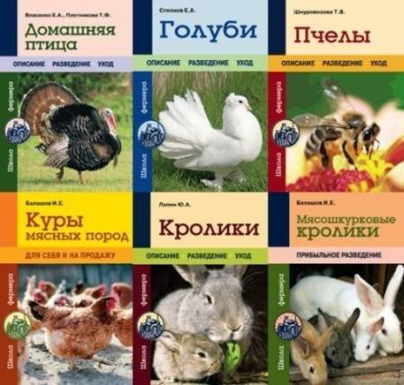 Урожайкины. Школа фермера (8 книг) (2013-2015)