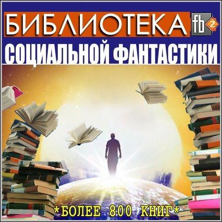 Подборка книг «Азбука Социальной Фантастики» (833 труда) (2000-2015) fb2