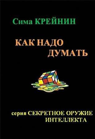 Крейнин Сима - Как надо думать