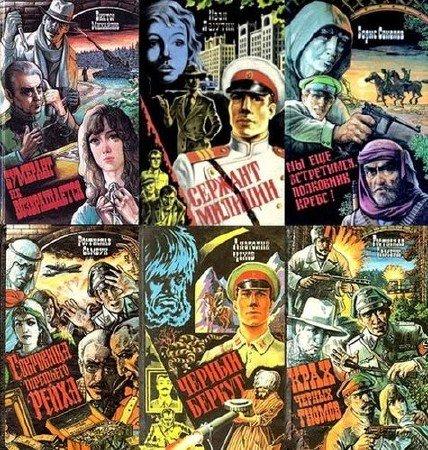 Книжная серия - «Совершенно секретно» (11 томов) (1994) FB2