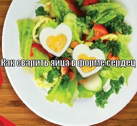 Как сварить яйца в форме сердец (2015/WebRip)