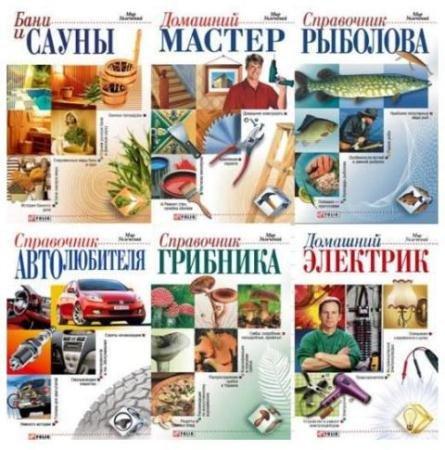 Мир увлечений (10 книг) (2013-2015)