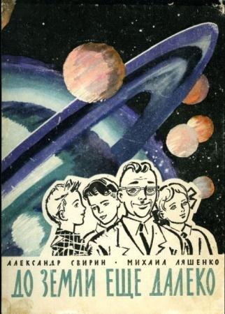 Михаил Ляшенко, Александр Свирин - Книга знаний (5 книг) (1962-1970)