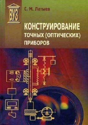Конструирование точных (оптических) приборов. Учебное пособие