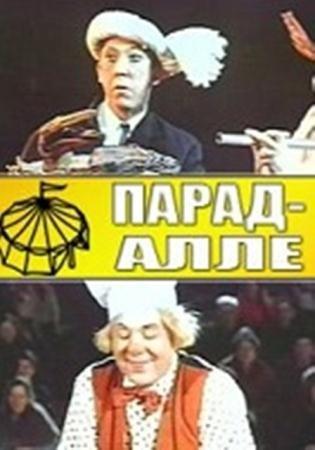 Парад-алле   (1969) TVRip