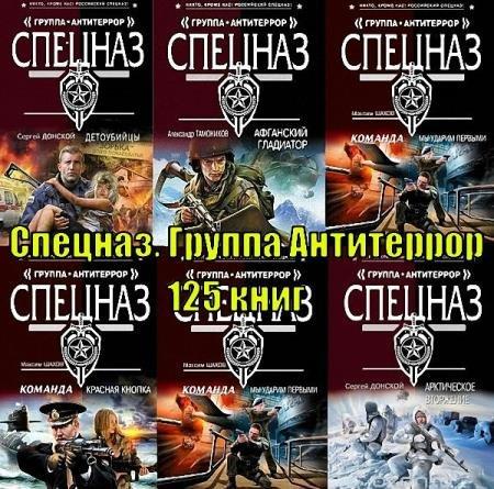 Книжная серия - Спецназ. Группа Антитеррор в 125 томах